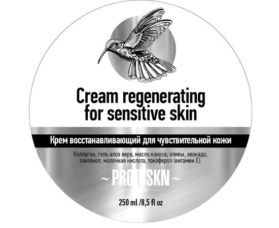 Крем PROTOKERATIN восстанавливающий для чувствительной кожи рук, 250 мл, фото 1